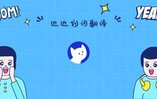 达达划词翻译,比谷歌扇贝更好用的高颜值插件