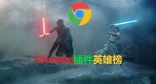 Chrome插件英雄榜中文指南来了!