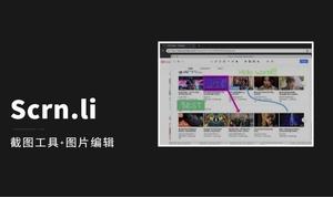 Scrn.li插件,好看又好用的完美截屏图片编辑工具