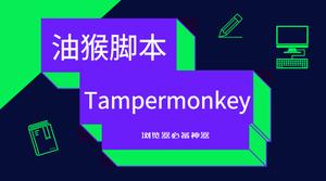 2019年第二波实用Tampermonkey油猴脚本推荐