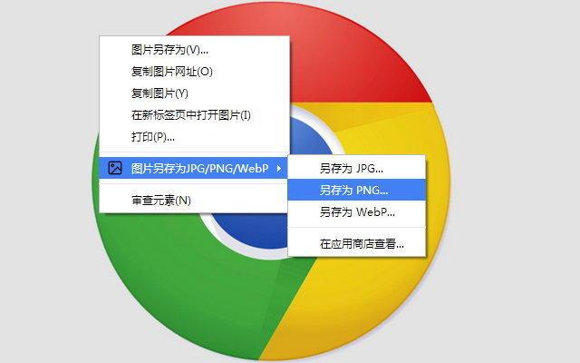 图片另存为,将WebP格式图片一键存为JPG